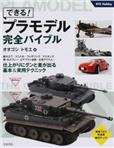 Tamiya You can! Plastic model guide book